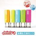 ジョインティJ9/お得な5本セット(イラスト入)