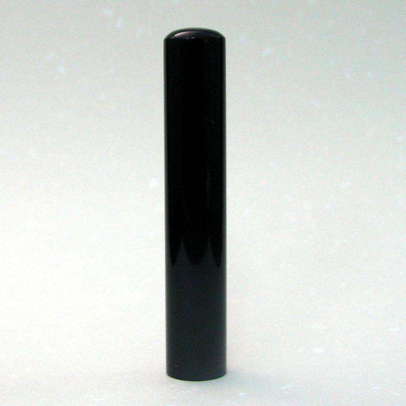 画像1: 【個人認印】黒ラクト10.5mm