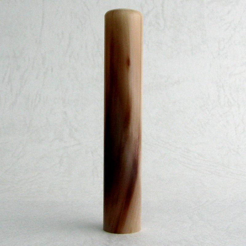 画像1: 【個人認印】白水牛(色物中)10.5mm