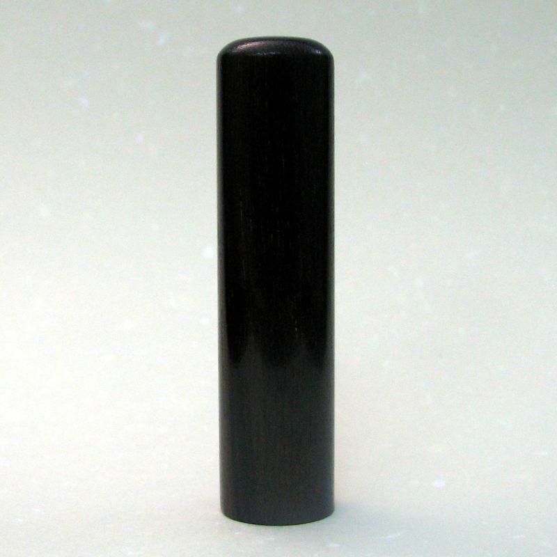 画像1: 【個人実印】黒檀15.0mm