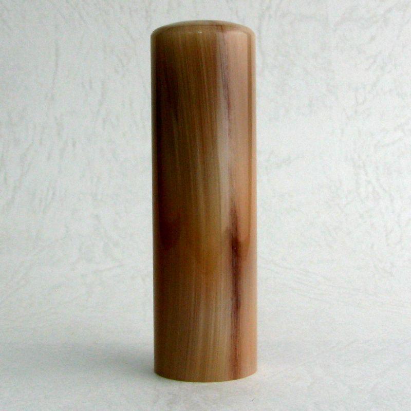 画像1: 【個人実印】白水牛(色物中)18.0mm