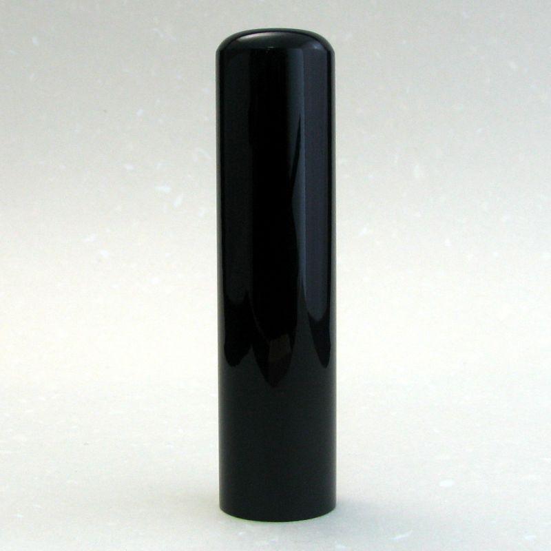 画像1: 【個人実印】黒水牛(上芯)15.0mm