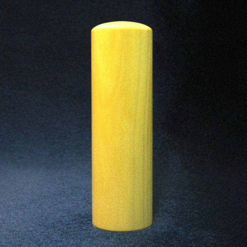 画像1: 【法人銀行印】薩摩本柘 丸寸胴 18.0mm
