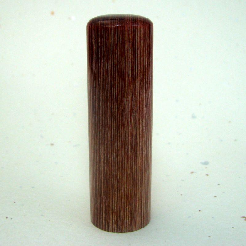 画像1: 【法人銀行印】彩樺(茶) 丸寸胴 18.0mm