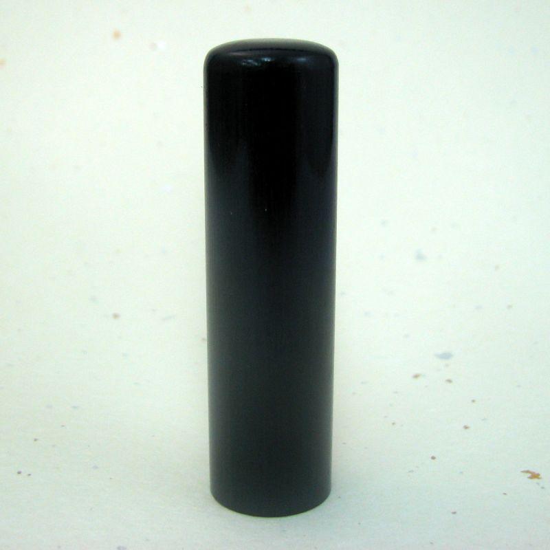 画像1: 【法人銀行印】彩樺(黒) 丸寸胴 16.5mm