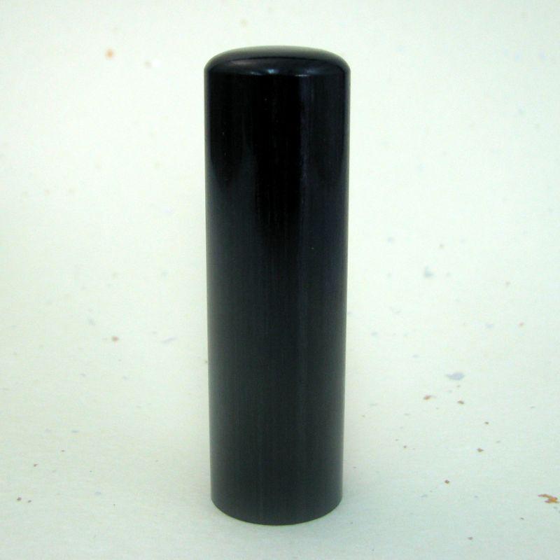 画像1: 【法人役職印】彩樺(黒) 丸寸胴 18.0mm