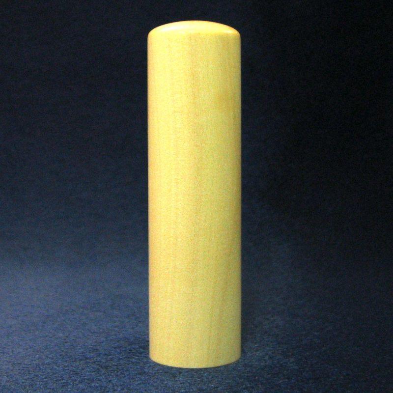 画像1: 【法人銀行印】薩摩本柘 丸寸胴 16.5mm